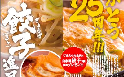 ありがとう「25周年」周年祭開催中!