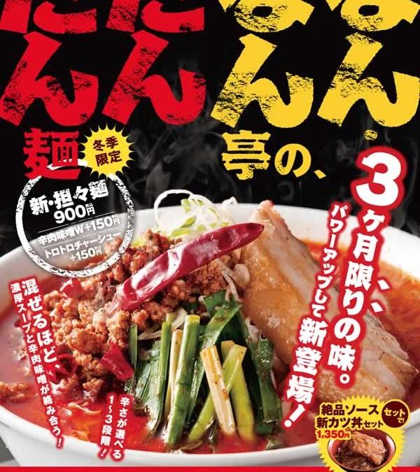 3ヶ月限定の【たんたん麺】好評提供中!
