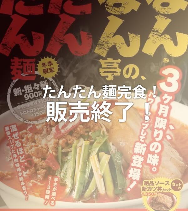 たんたん麺、販売期間終了のお知らせ。