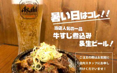 暑い日のおすすめ!牛すじ&生ビール
