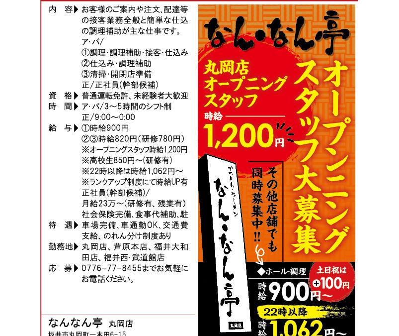 丸岡店 オープニングスタッフ大募集【時給1,200円】