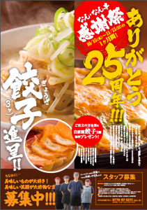 なん・なん亭25周年「周年祭」ポスター