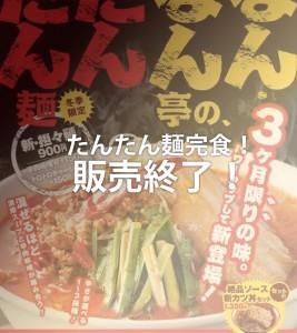 たんたん麺、販売終了