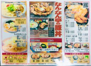 丸岡店メニュー1