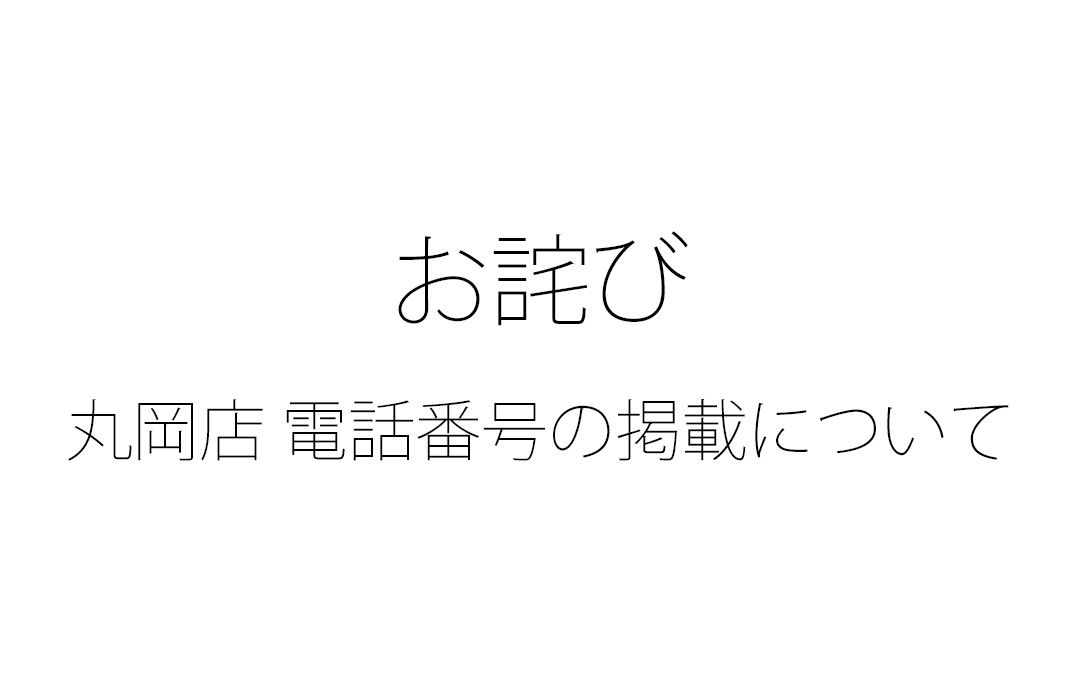 【お詫び】丸岡店の番号について