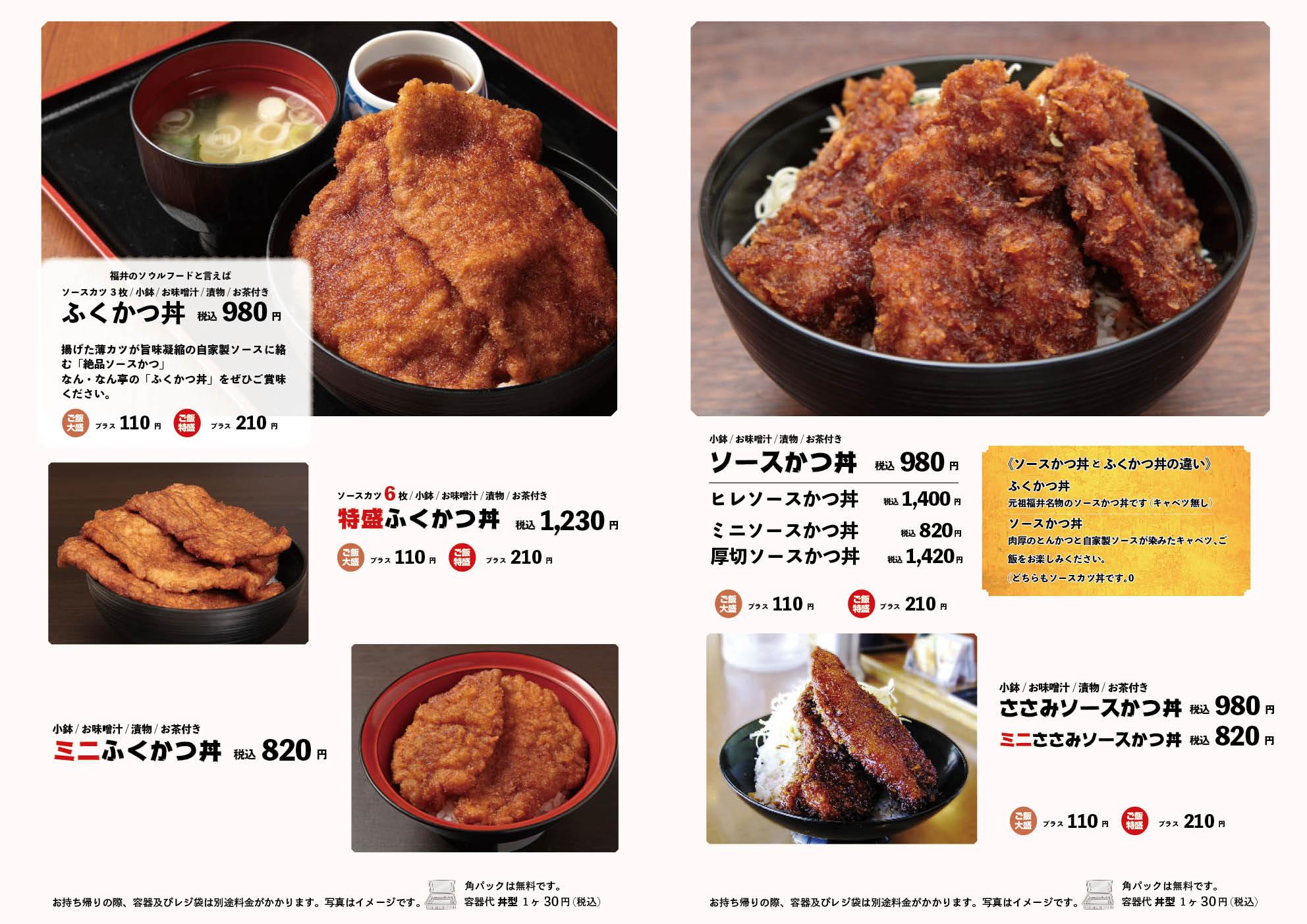 ソースカツ丼メニュー