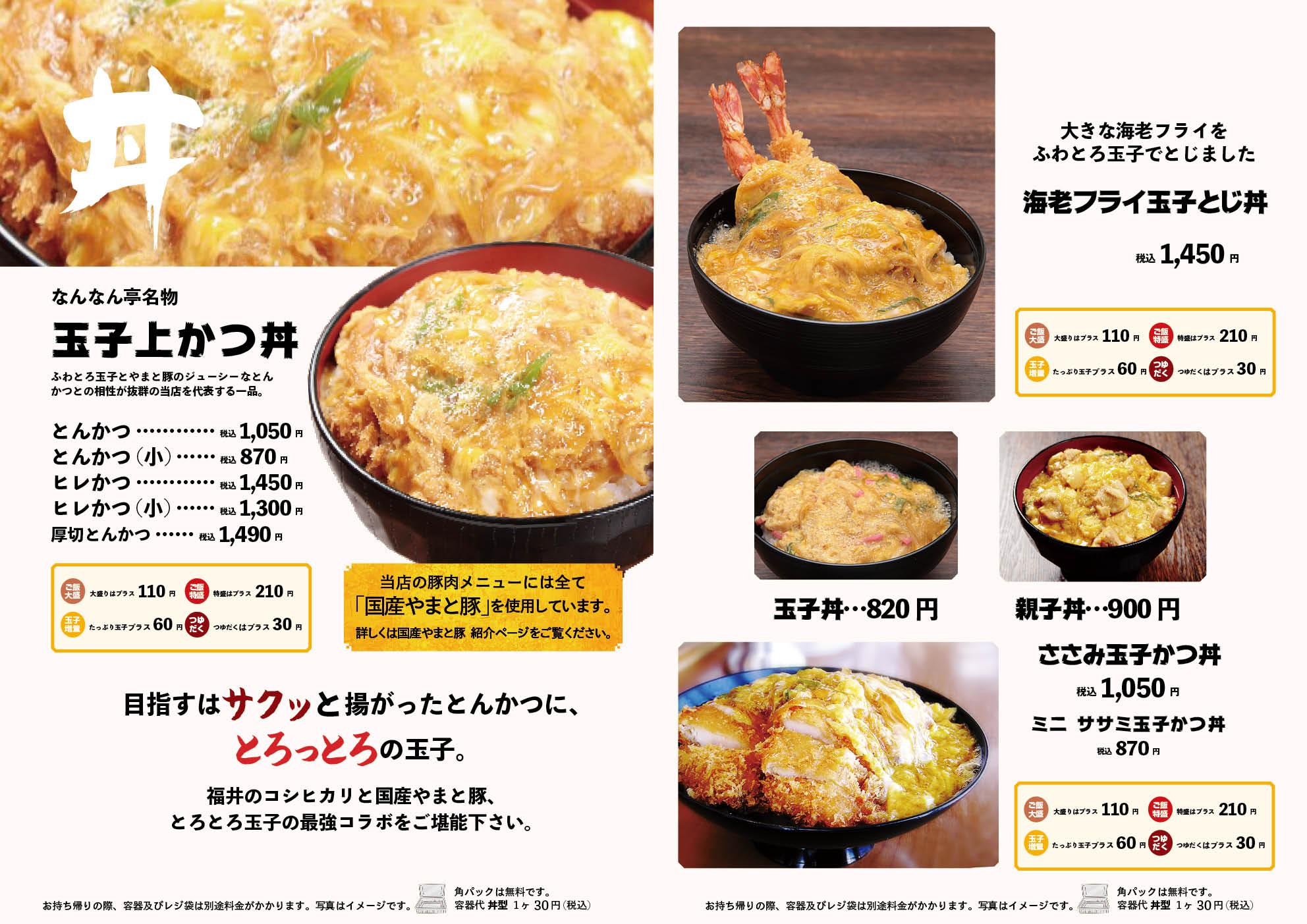 玉子丼メニュー