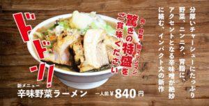辛味野菜ラーメン