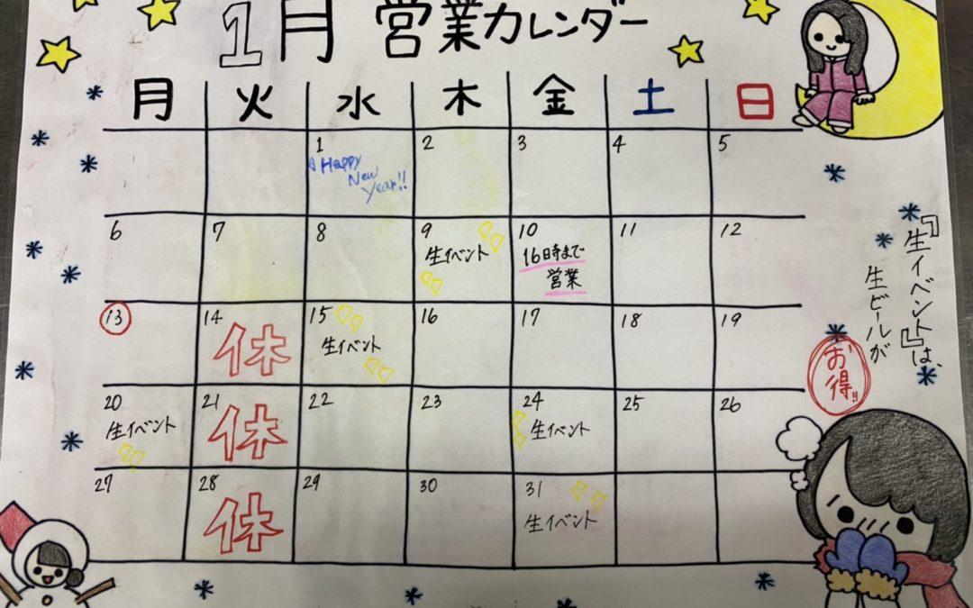 《あわら本店》1月のカレンダー