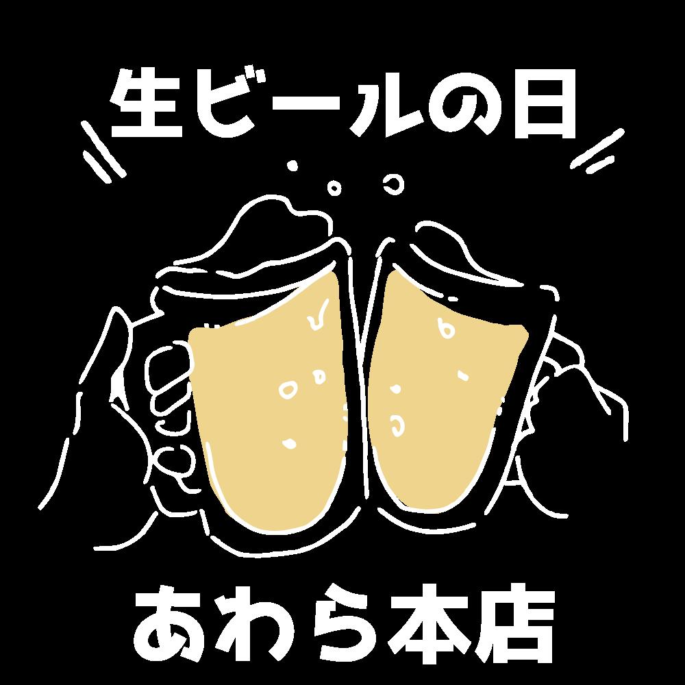 生ビールの日