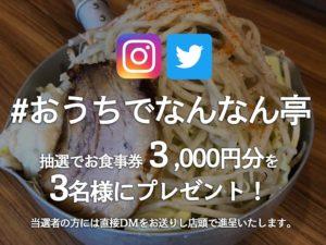 Twitter/Instagram/ハッシュタグキャンペーン