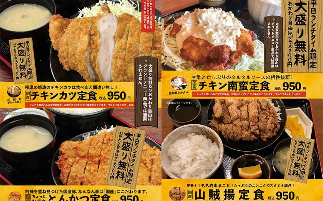 丸岡店限定 お得なランチメニュー登場