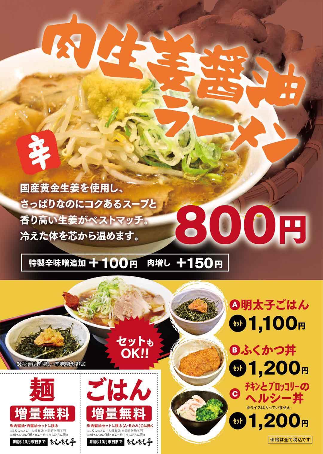 肉生姜醤油ラーメン