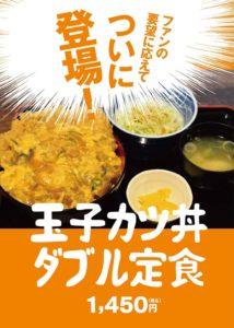新メニュー!玉子かつ丼ダブル定食